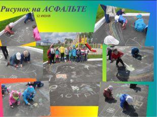 День одиннадцатый. День России. Конкурс рисунков на асфальте. «Моя Родина –