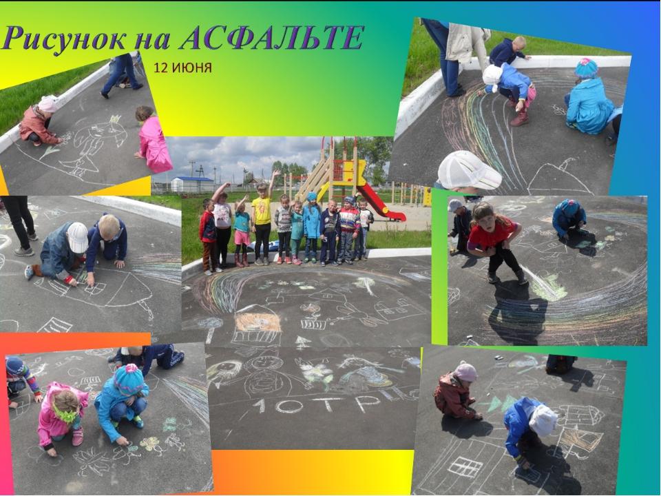 День одиннадцатый. День России. Конкурс рисунков на асфальте. «Моя Родина –...