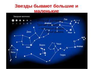 Звезды бывают большие и маленькие