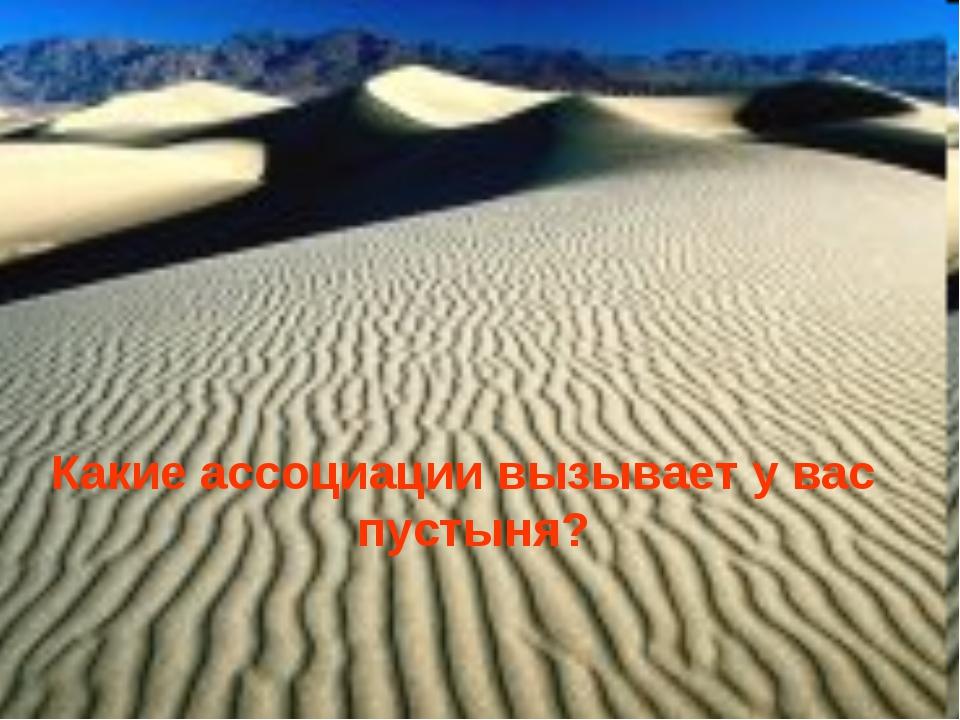 Какие ассоциации вызывает у вас пустыня?