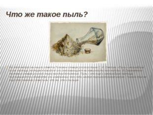 Что же такое пыль? На этот вопрос мы нашли ответ в Толковом словаре русского