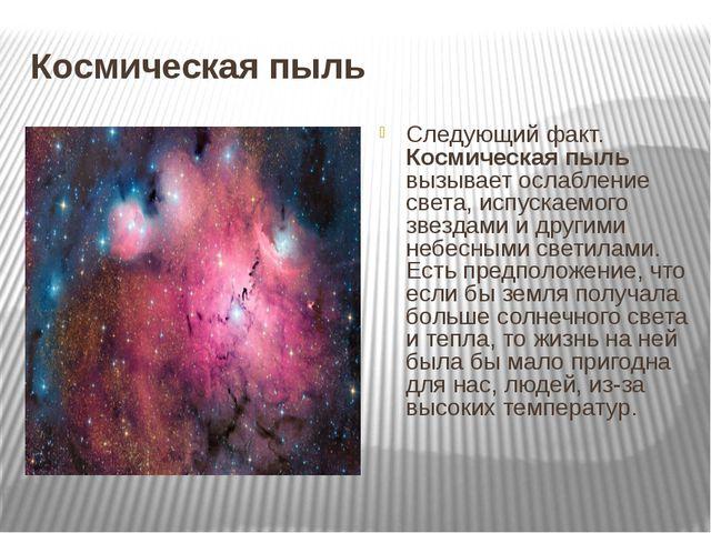 Космическая пыль Следующий факт. Космическая пыль вызывает ослабление света,...