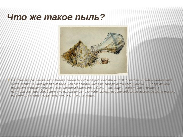 Что же такое пыль? На этот вопрос мы нашли ответ в Толковом словаре русского...
