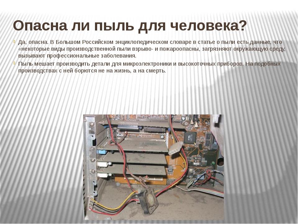 Опасна ли пыль для человека? Да, опасна. В Большом Российском энциклопедическ...