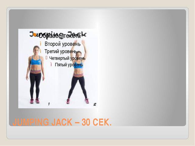 JUMPING JACK – 30 СЕК.