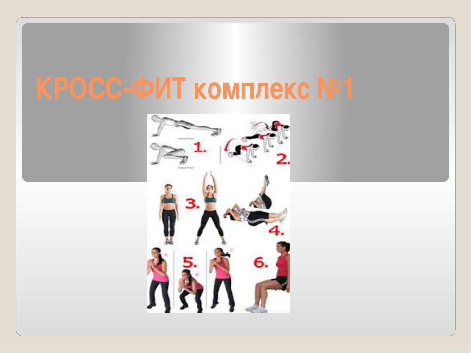 КРОСС-ФИТ комплекс №1