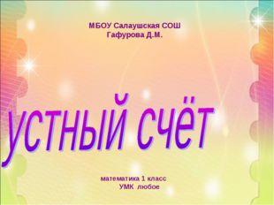 МБОУ Салаушская СОШ Гафурова Д.М. математика 1 класс УМК любое