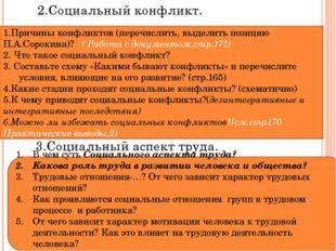 2.Социальный конфликт. 1.Причины конфликтов (перечислить, выделить позицию П.