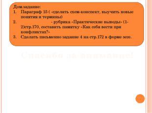 Дом.задание: Параграф 15 ( -сделать схем-конспект, выучить новые понятия и те