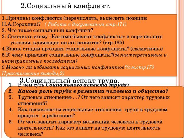 2.Социальный конфликт. 1.Причины конфликтов (перечислить, выделить позицию П....