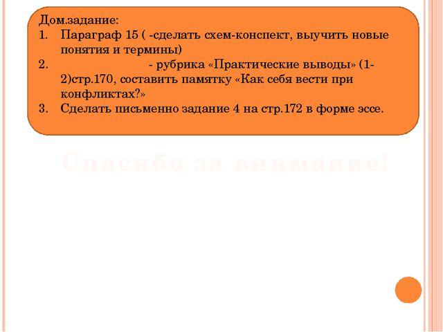 Дом.задание: Параграф 15 ( -сделать схем-конспект, выучить новые понятия и те...