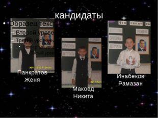 кандидаты Панкратов Женя Инабеков Рамазан Макоед Никита