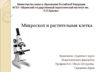 Министерство науки и образования Российской Федерации ФГБУ «Ишимский государс