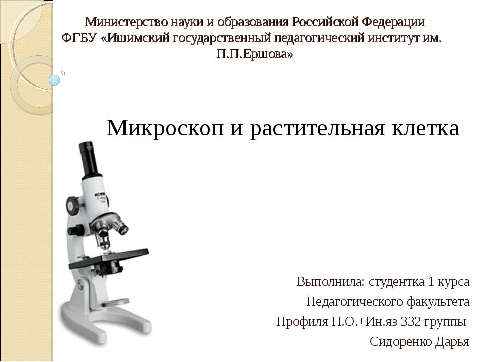 Министерство науки и образования Российской Федерации ФГБУ «Ишимский государс...