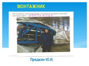 МОНТАЖНИК Прядкин Ю.И.