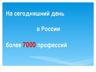 На сегодняшний день в России более 7000 профессий