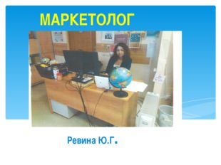 МАРКЕТОЛОГ Ревина Ю.Г.
