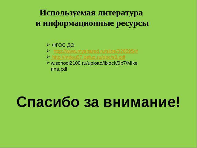 ФГОС ДО http://www.myshared.ru/slide/326595/# http://mdou57.beluo.ru/doc/s3....