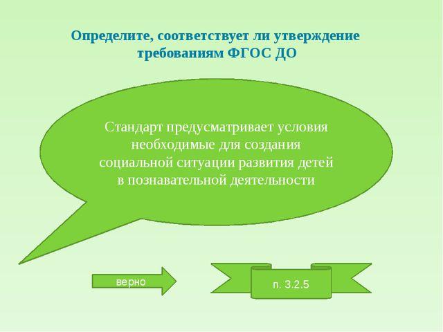 Определите, соответствует ли утверждение требованиям ФГОС ДО Стандарт предусм...