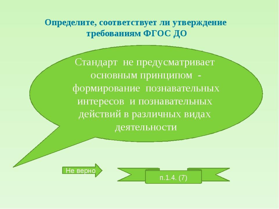 Определите, соответствует ли утверждение требованиям ФГОС ДО Стандарт не пред...