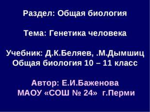 Раздел: Общая биология Тема: Генетика человека Учебник: Д.К.Беляев, .М.Дымшиц