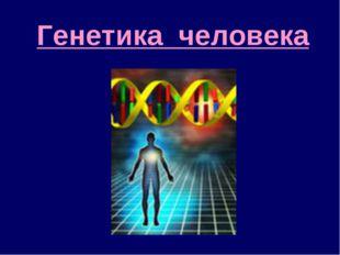 Генетика человека