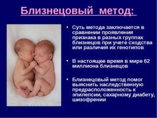 Близнецовый метод: Суть метода заключается в сравнении проявления признака в