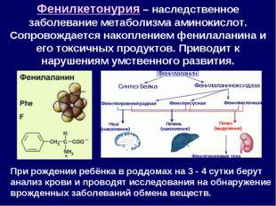 Фенилкетонурия – наследственное заболевание метаболизма аминокислот. Сопровож