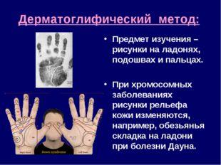 Дерматоглифический метод: Предмет изучения – рисунки на ладонях, подошвах и п