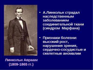 А.Линкольн страдал наследственным заболеванием соединительной ткани (синдром