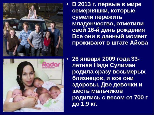 В 2013 г. первые в мире семерняшки, которые сумели пережить младенчество, отм...