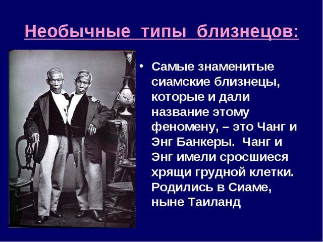 Необычные типы близнецов: Самые знаменитые сиамские близнецы, которые и дали...