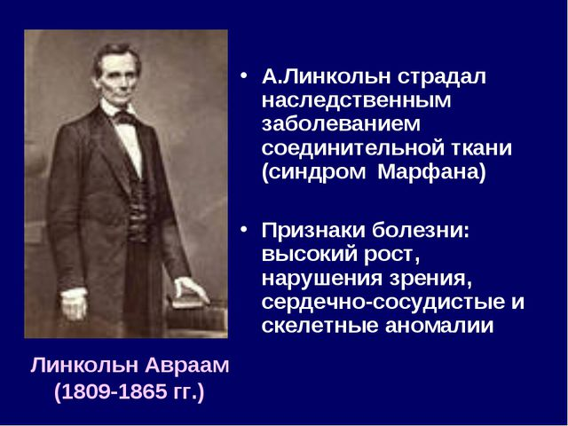 А.Линкольн страдал наследственным заболеванием соединительной ткани (синдром...
