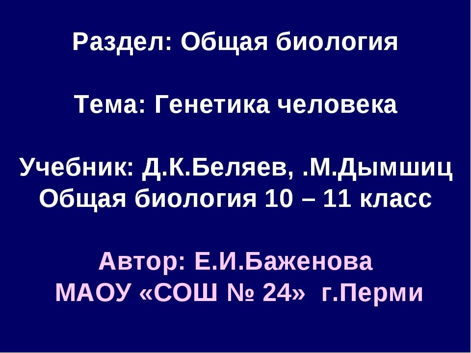 Раздел: Общая биология Тема: Генетика человека Учебник: Д.К.Беляев, .М.Дымшиц...