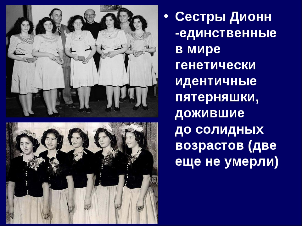 Сестры Дионн -единственные вмире генетически идентичные пятерняшки, доживши...