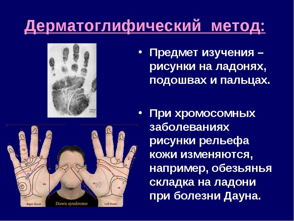 Дерматоглифический метод: Предмет изучения – рисунки на ладонях, подошвах и п...