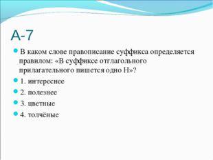 А-7 В каком слове правописание суффикса определяется правилом: «В суффиксе от