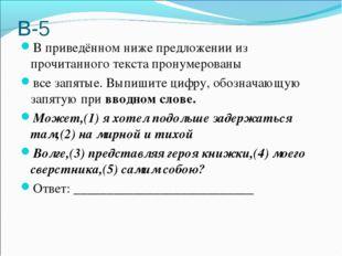 В-5 В приведённом ниже предложении из прочитанного текста пронумерованы все з