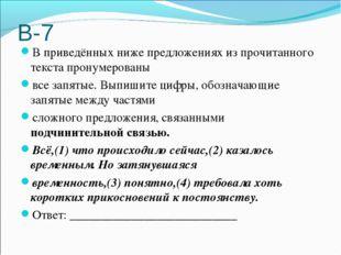 В-7 В приведённых ниже предложениях из прочитанного текста пронумерованы все