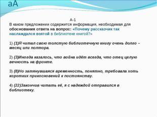 А-1 В каком предложении содержится информация, необходимая для обоснования о