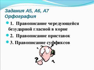 Задания А5, А6, А7 Орфография 1. Правописание чередующейся безударной гласной