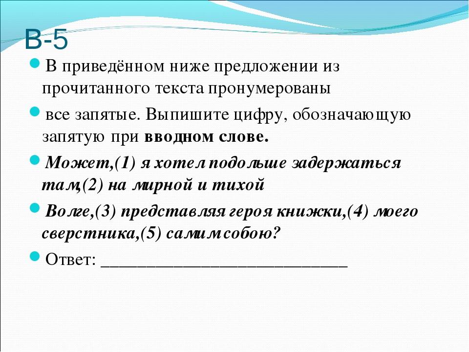 В-5 В приведённом ниже предложении из прочитанного текста пронумерованы все з...