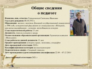 Общие сведения о педагоге Фамилия, имя, отчество Глушановская Светлана Иванов