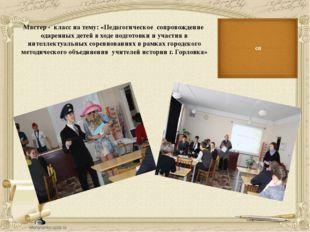 Мастер - класс на тему: «Педагогическое сопровождение одаренных детей в ходе