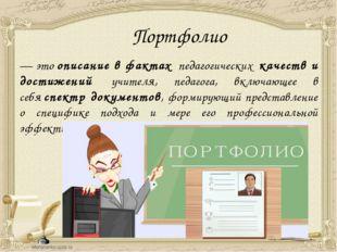 — этоописание в фактах педагогических качеств и достижений учителя, педа