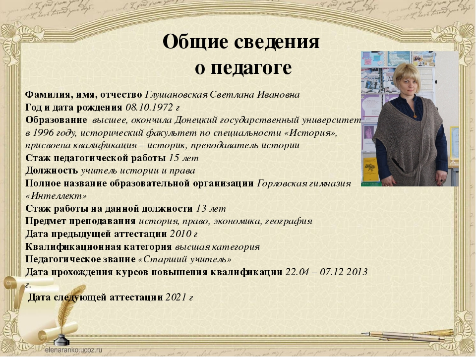 Общие сведения о педагоге Фамилия, имя, отчество Глушановская Светлана Иванов...