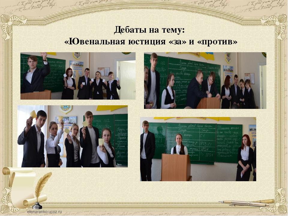 Дебаты на тему: «Ювенальная юстиция «за» и «против»