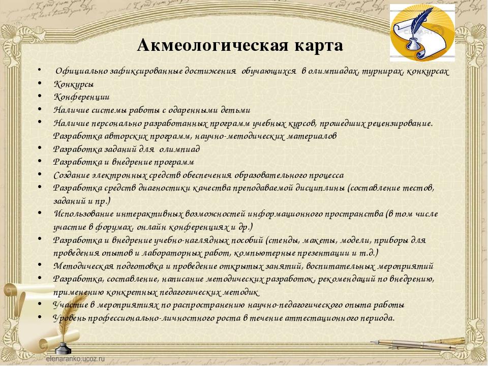 Акмеологическая карта Официально зафиксированные достижения обучающихся в оли...