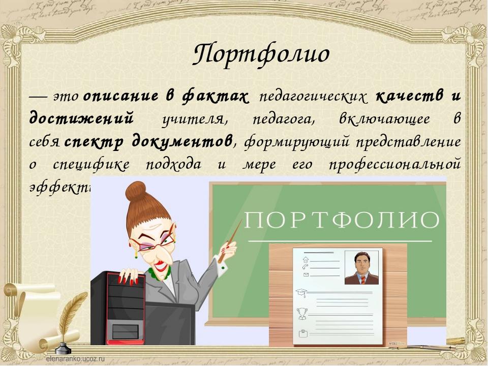 — этоописание в фактах педагогических качеств и достижений учителя, педа...
