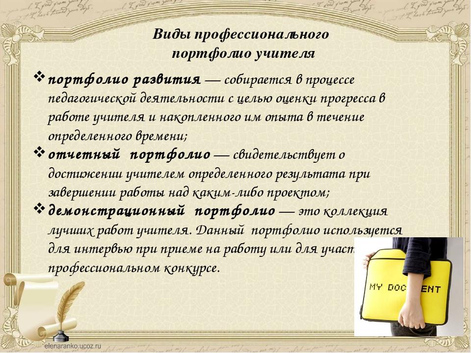 Виды профессионального портфолио учителя портфолио развития— собирается в пр...
